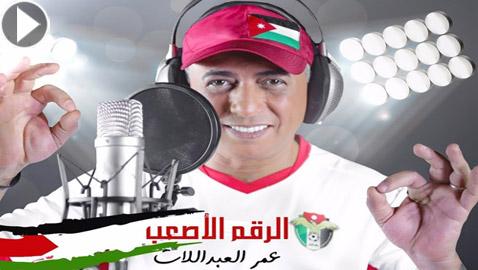 فيديو (الرقم الأصعب) أغنية عمر العبداللات الحماسية للمنتخب الأردني